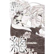 華アワセ 總-アヲイロノキヌ-(KADOKAWA Game Linkage) [電子書籍]