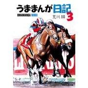 うままんが日記3(KADOKAWA) [電子書籍]