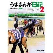 うままんが日記2(KADOKAWA) [電子書籍]