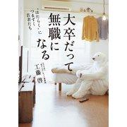 """大卒だって無職になる""""はたらく""""につまずく若者たち(KADOKAWA / エンターブレイン) [電子書籍]"""