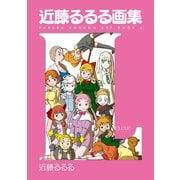 近藤るるる画集 L(KADOKAWA Game Linkage) [電子書籍]