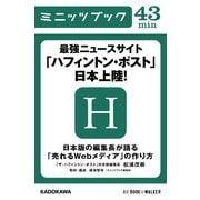 最強ニュースサイト「ハフィントン・ポスト」日本上陸! 日本版の編集長が語る「売れるWebメディア」の作り方 (ブックウォーカー) [電子書籍]