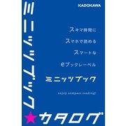 カドカワ・ミニッツブック カタログ (ブックウォーカー) [電子書籍]