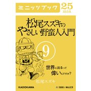 松尾スズキのやさしい野蛮人入門(9) 世界に出るって偉いんですか? (ブックウォーカー) [電子書籍]