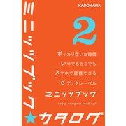 カドカワ・ミニッツブック カタログ2 (ブックウォーカー) [電子書籍]