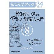 松尾スズキのやさしい野蛮人入門(8) そんなに生きちゃってどうすんですか? (ブックウォーカー) [電子書籍]