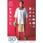 こんな料理で男はまいる。 5ヒモレシピ (ブックウォーカー) [電子書籍]