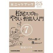 松尾スズキのやさしい野蛮人入門(7) それでも笑って生きませんか? (ブックウォーカー) [電子書籍]