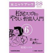 松尾スズキのやさしい野蛮人入門(6) 正しい恋ってありますか? (ブックウォーカー) [電子書籍]
