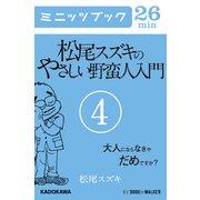 松尾スズキのやさしい野蛮人入門(4) 大人にならなきゃだめですか? (ブックウォーカー) [電子書籍]