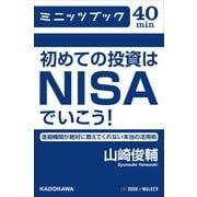 初めての投資はNISAでいこう! 金融機関が絶対に教えてくれない本当の活用術 (ブックウォーカー) [電子書籍]
