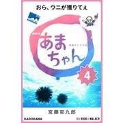 NHK連続テレビ小説 あまちゃん 4 おら、ウニが獲りてぇ (ブックウォーカー) [電子書籍]
