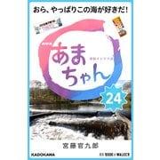 NHK連続テレビ小説 あまちゃん 24 おら、やっぱりこの海が好きだ! (ブックウォーカー) [電子書籍]