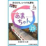 NHK連続テレビ小説 あまちゃん 25 おらたち、いつでも夢を (ブックウォーカー) [電子書籍]