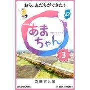NHK連続テレビ小説 あまちゃん 3 おら、友だちができた! (ブックウォーカー) [電子書籍]