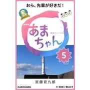 NHK連続テレビ小説 あまちゃん 5 おら、先輩が好きだ! (ブックウォーカー) [電子書籍]