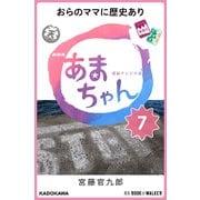 NHK連続テレビ小説 あまちゃん 7 おらのママに歴史あり (ブックウォーカー) [電子書籍]