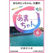 NHK連続テレビ小説 あまちゃん 6 おらのじっちゃん、大暴れ (ブックウォーカー) [電子書籍]
