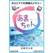 NHK連続テレビ小説 あまちゃん 22 おらとママの潮騒のメモリー (ブックウォーカー) [電子書籍]