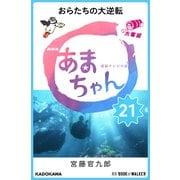 NHK連続テレビ小説 あまちゃん 21 おらたちの大逆転 (ブックウォーカー) [電子書籍]