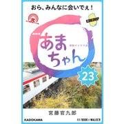 NHK連続テレビ小説 あまちゃん 23 おら、みんなに会いでぇ! (ブックウォーカー) [電子書籍]