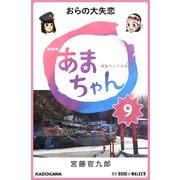 NHK連続テレビ小説 あまちゃん 9 おらの大失恋 (ブックウォーカー) [電子書籍]
