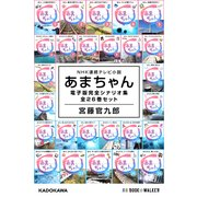 NHK連続テレビ小説 あまちゃん 電子版完全シナリオ集 全26巻セット (ブックウォーカー) [電子書籍]