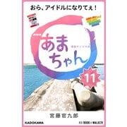 NHK連続テレビ小説 あまちゃん 11 おら、アイドルになりてぇ! (ブックウォーカー) [電子書籍]