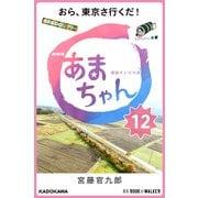 NHK連続テレビ小説 あまちゃん 12 おら、東京さ行くだ! (ブックウォーカー) [電子書籍]