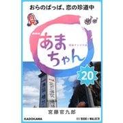 NHK連続テレビ小説 あまちゃん 20 おらのばっぱ、恋の珍道中 (ブックウォーカー) [電子書籍]