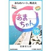 NHK連続テレビ小説 あまちゃん 19 おらのハート、再点火 (ブックウォーカー) [電子書籍]