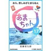 NHK連続テレビ小説 あまちゃん 17 おら、悲しみがとまらねぇ (ブックウォーカー) [電子書籍]