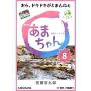 NHK連続テレビ小説 あまちゃん 8 おら、ドキドキがとまんねぇ (ブックウォーカー) [電子書籍]