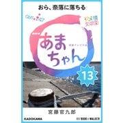 NHK連続テレビ小説 あまちゃん 13 おら、奈落に落ちる (ブックウォーカー) [電子書籍]