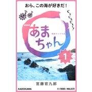 NHK連続テレビ小説 あまちゃん 1 おら、この海が好きだ! (ブックウォーカー) [電子書籍]