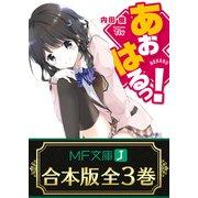 【合本版】あおはるっ! 全3巻(KADOKAWA) [電子書籍]