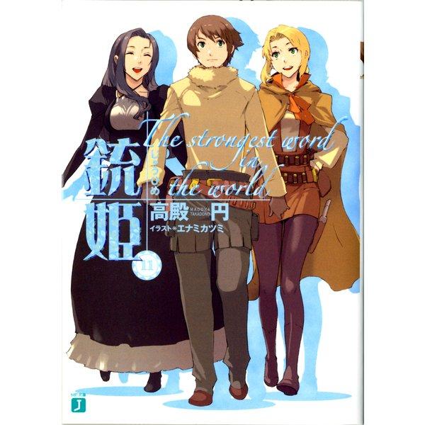 銃姫 11 ~The strongest word in the world~(KADOKAWA / メディアファクトリー) [電子書籍]