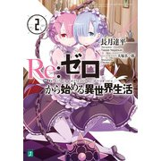 Re:ゼロから始める異世界生活 2(KADOKAWA) [電子書籍]