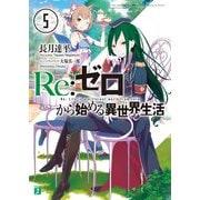Re:ゼロから始める異世界生活 5(KADOKAWA) [電子書籍]