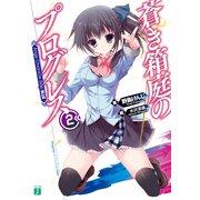 蒼き箱庭のプログレス2 Ange Chronicle Side:BLUE(KADOKAWA) [電子書籍]
