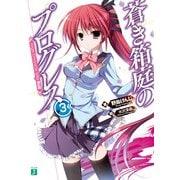 蒼き箱庭のプログレス 3 Ange Chronicle Side:BLUE(KADOKAWA) [電子書籍]