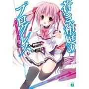 蒼き箱庭のプログレス Ange Chronicle Side:BLUE(KADOKAWA) [電子書籍]