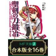 【合本版】聖剣の刀鍛冶 全16巻 <特典付>(KADOKAWA) [電子書籍]