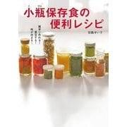 簡単に作れる!重宝する!味が決まる! 小瓶保存食の便利レシピ(KADOKAWA) [電子書籍]