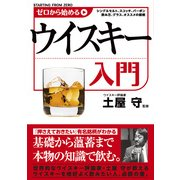 ゼロから始めるウイスキー入門(KADOKAWA) [電子書籍]