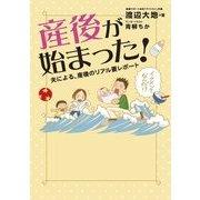 産後が始まった! 夫による、産後のリアル妻レポート(KADOKAWA) [電子書籍]