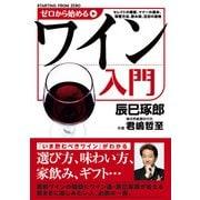 ゼロから始めるワイン入門(KADOKAWA) [電子書籍]