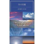 空の図鑑(KADOKAWA) [電子書籍]