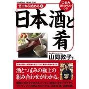 ゼロから始める日本酒と肴(KADOKAWA) [電子書籍]