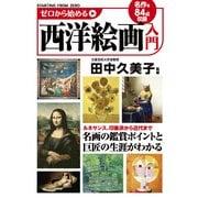 ゼロから始める西洋絵画入門(KADOKAWA) [電子書籍]